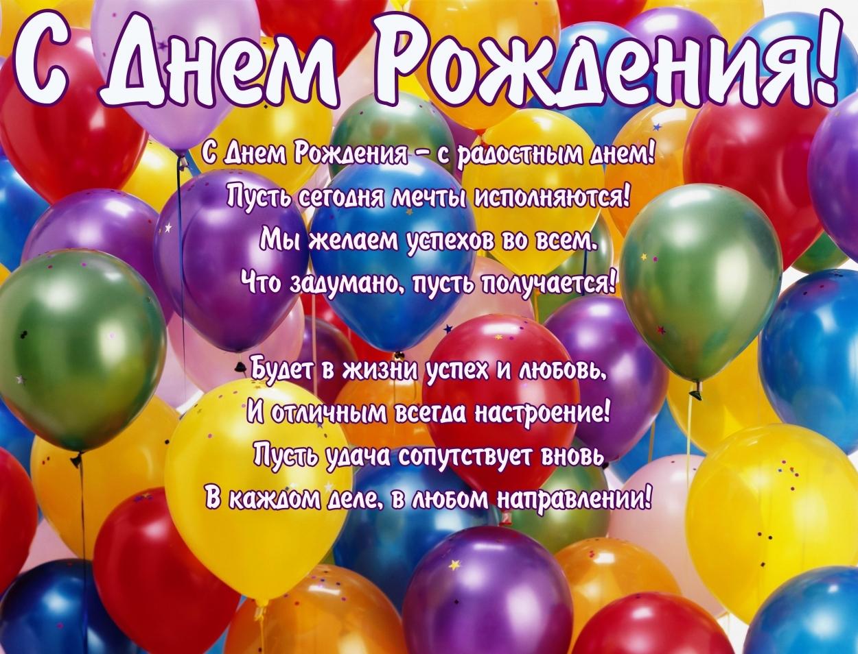 Поздравление с днем рождения правильное